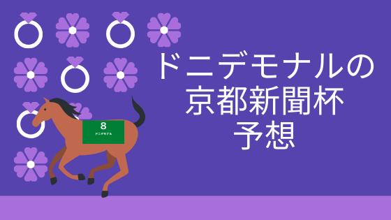 2020 京都 新聞 杯 【京都新聞杯2020】予想と最終追い切り・調教評価