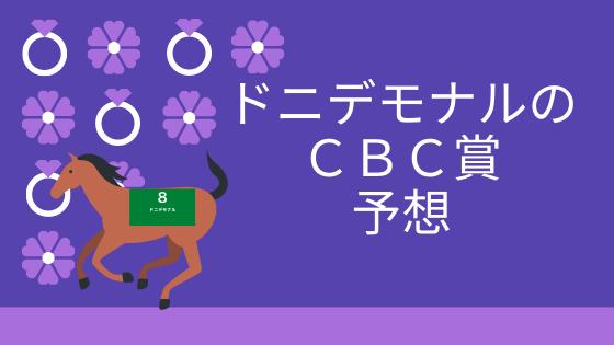 賞 2020 cbc 【CBC賞2020】追い切り・調教の「特注パターン」とは