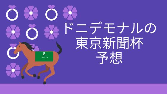 杯 東京 2021 予想 新聞